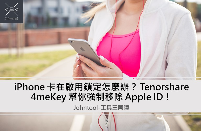 iPhone 卡在啟用鎖定怎麼辦? Tenorshare 4meKey 幫你強制移除 Apple ID!