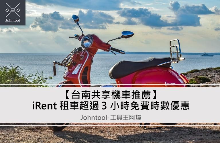 【台南共享機車推薦】iRent 租車超過 3 小時免費時數優惠