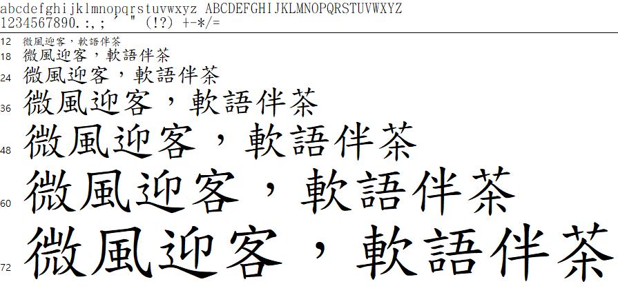 全字庫正楷體