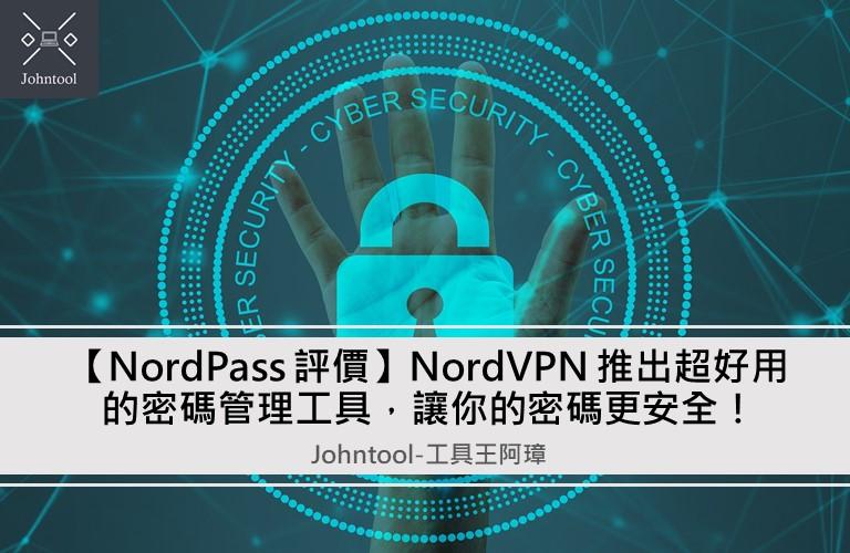 【NordPass 評價】NordVPN 推出超好用的密碼管理工具,讓你的密碼更安全!