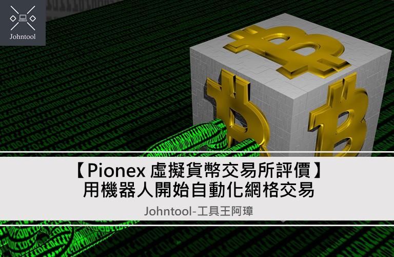【Pionex 虛擬貨幣交易所評價】量化交易介紹、註冊使用教學 | 用機器人開始自動化網格交易!