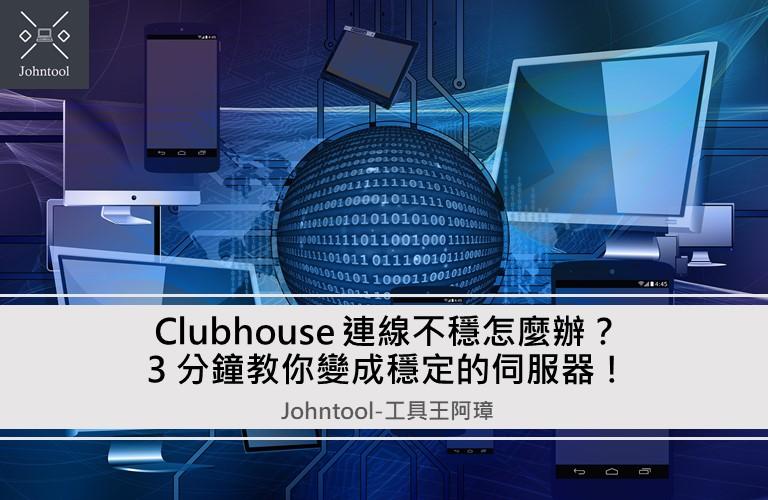 Clubhouse 連線不穩怎麼辦? 3 分鐘教你變成穩定的伺服器!