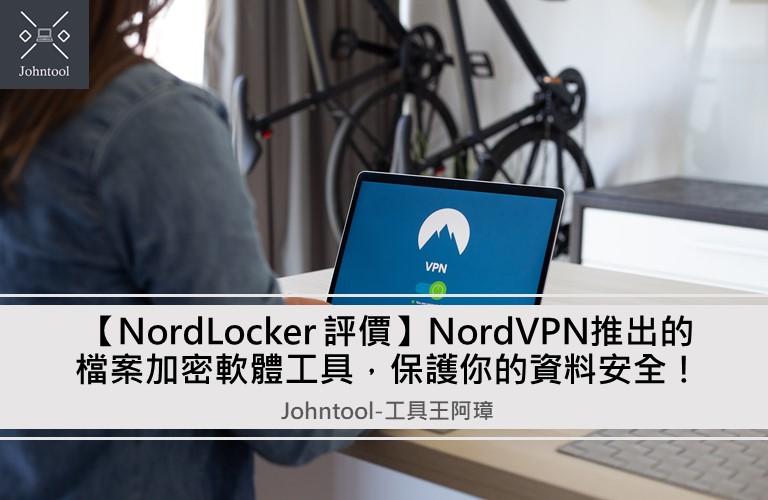 【NordLocker 評價】NordVPN推出的檔案加密軟體工具,保護你的資料安全!