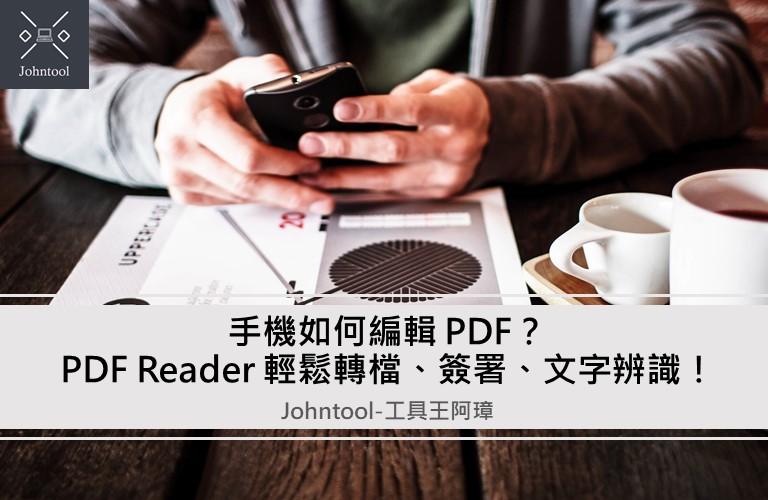 手機如何編輯 PDF? PDF Reader 文件編輯專家輕鬆轉檔、簽署、文字辨識!