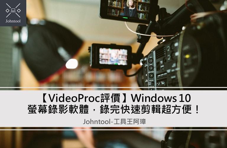 【VideoProc評價】Windows 10螢幕錄影軟體,錄完快速剪輯超方便!