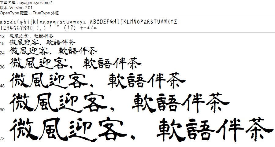 青柳/衡山書法字體