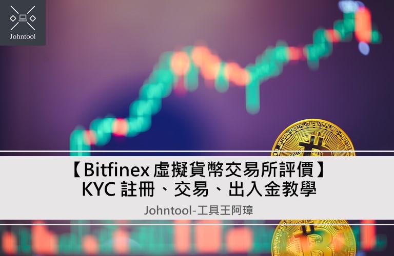 【Bitfinex 虛擬貨幣交易所評價】KYC 註冊、交易、出入金教學