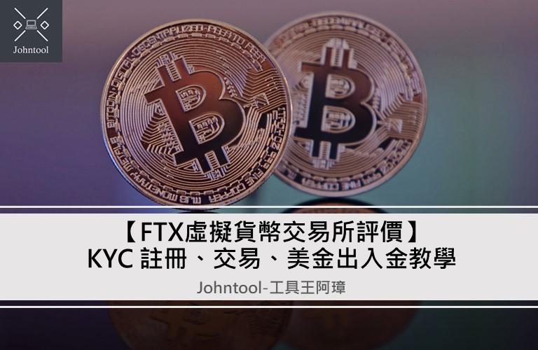 【FTX 虛擬貨幣交易所評價】KYC 註冊、交易、美金出入金教學