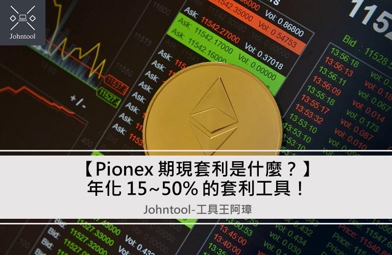【期現套利是什麼?】Pionex 低風險的加密貨幣投資,年化 15~50% 的套利工具!