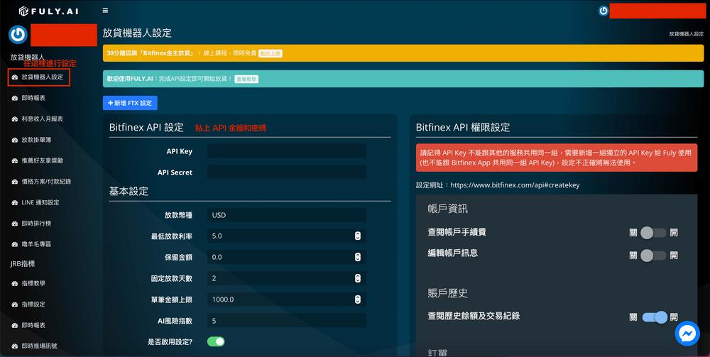 貼上 API 金鑰