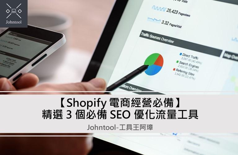 【Shopify 電商經營必備】精選 3 個必備 SEO 優化流量工具