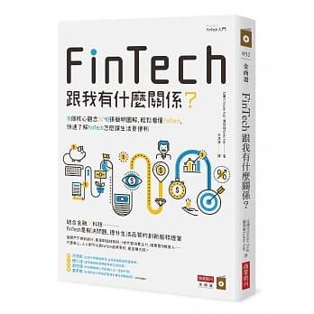 FinTech跟我有什麼關係