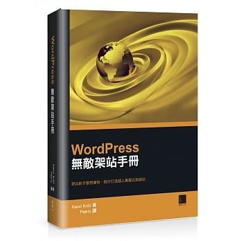 WordPress 無敵架站手冊