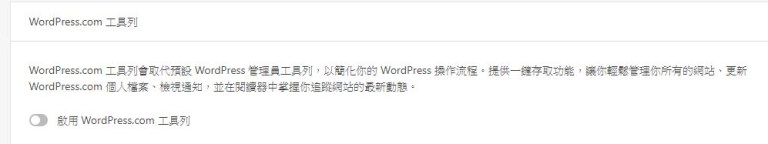 WordPress.com工具列