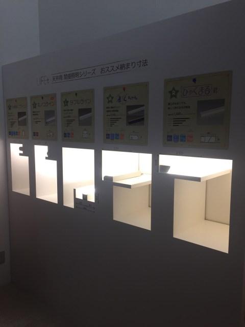 DAIKO展示会