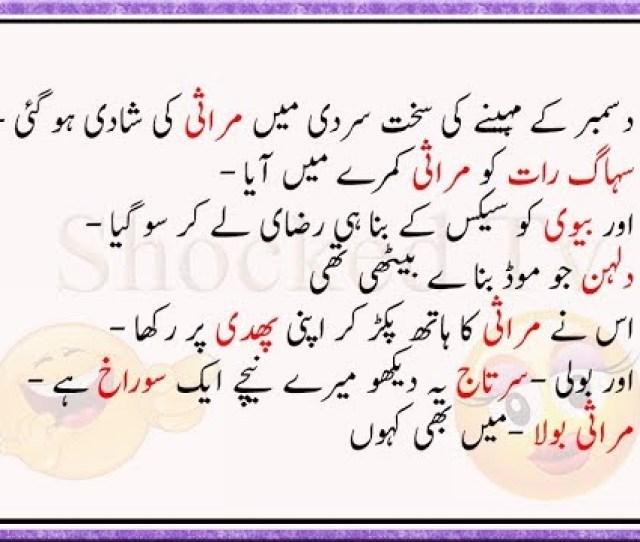 Fuuny Sexy Ganday Latifay 2017 Ll Pre K S In Urdu