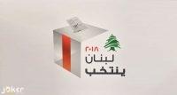 elections-2018-lebanon-200×107