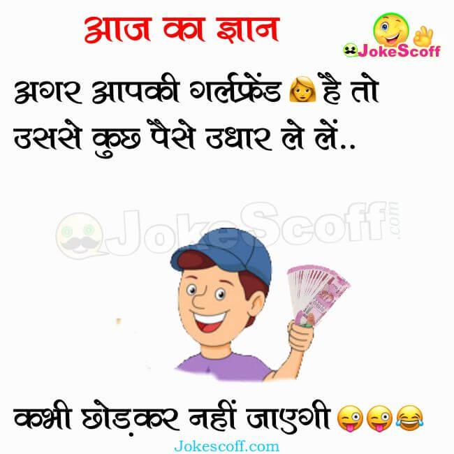 Aaj Ka Gyan Jokes - Girlfriend Jokes
