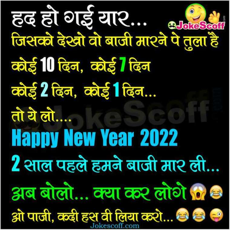 Happy New Year in Advance Crazy Jokes in Hindi