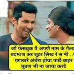 यो प्यार? सोखा कोन्या-haryanvi jokes