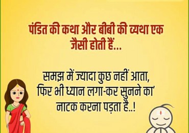Wife Ne husband Ki Lga Dali-Husband Wife jokes