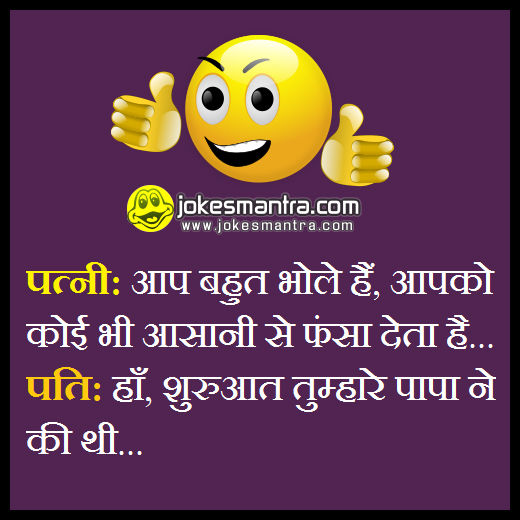 Hindi Funny Jokes -Aaj To Laga Do Sab Ki