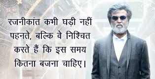 रजनीकांत को अपनी फ्रेंड लिस्ट में जोडा़ है। -Rajanikant Fuuny Jokes