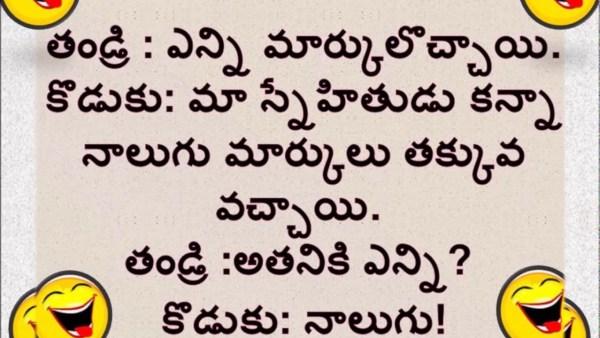 Telugu Jokes Images