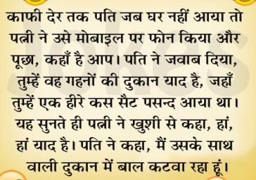 marwari jokes in hindi