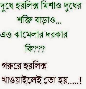 Bengali Funny Jokes
