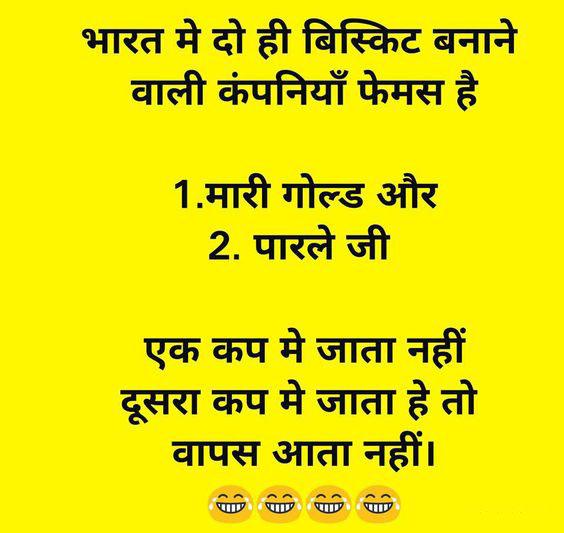 Hindi Double Meaning Jokes