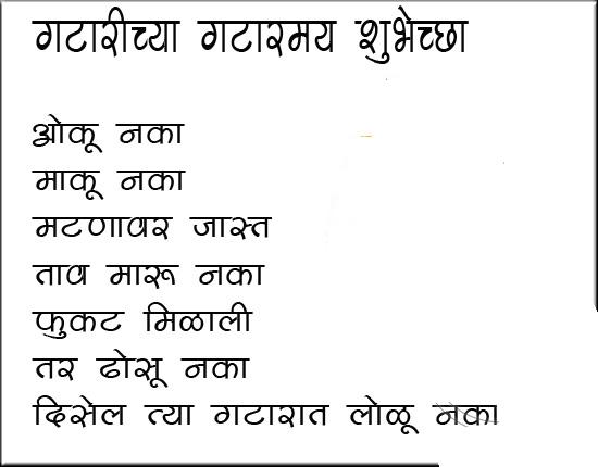 non veg jokes in marathi