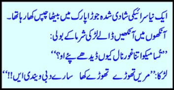urdu funny jokes
