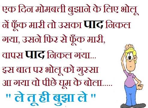hilarious jokes in hindi
