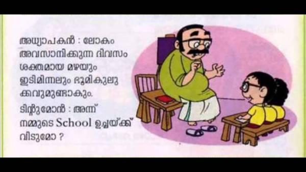 tintumon malayalam jokes