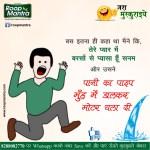10000+ Chutkule in Hindi