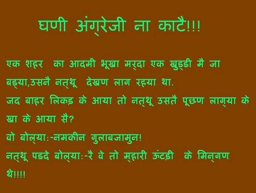 Haryanvi Jokes  Haryanvi Chutkule In Hindi-8463