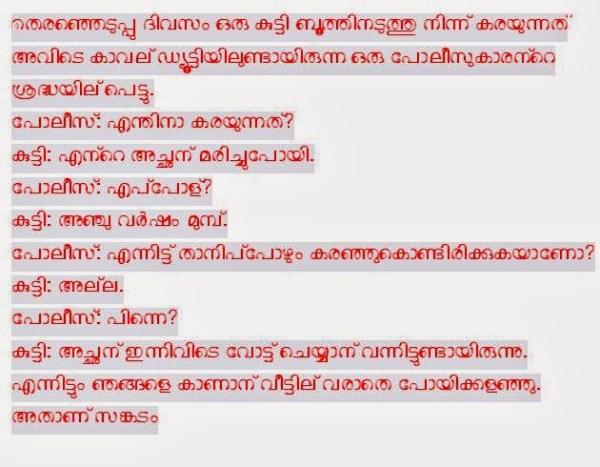 tintumon jokes in malayalam language