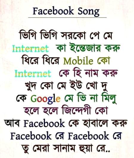 Bengali Funny Jokes
