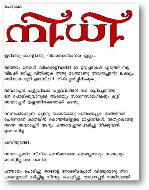 tintumon jokes in malayalam
