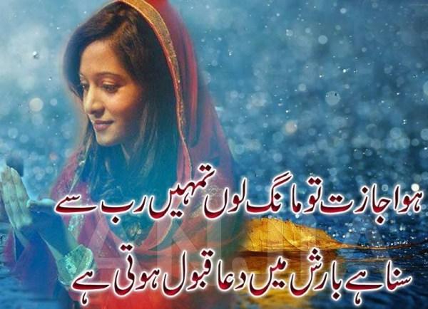 Two Line Urdu Shayari