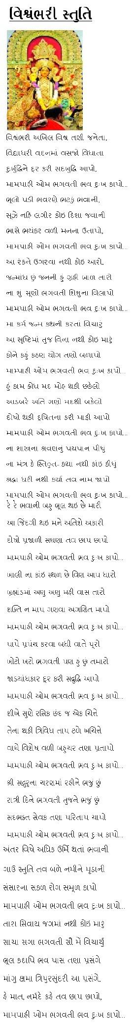 Vishwambhari Stuti Lyrics in Gujarati