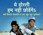 Ye Dosti Hum Nahi Todenge Lyrics