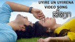 Uyire Un Uyirena Song Lyrics
