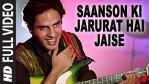 Sanso Ki Jarurat Hai Jaise Lyrics