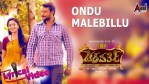 Ondu Malebillu Lyrics