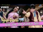 Ude Jab Jab Zulfen Teri Lyrics