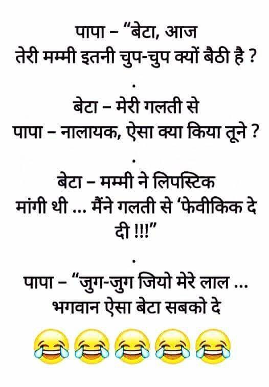 Today Hindi Jokes for 23 May 2019