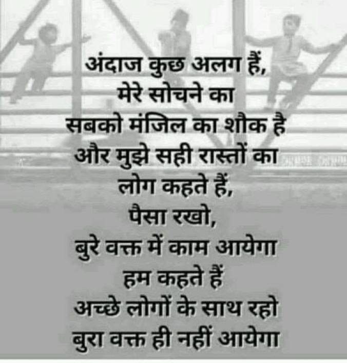 Today Hindi Quotes for 31 May 2019