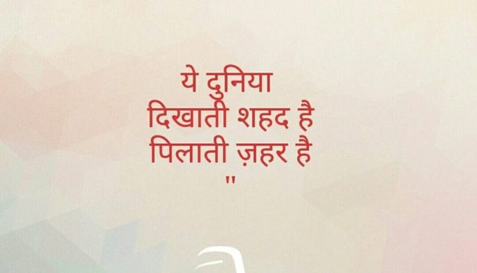 Today Hindi Quotes for 18 May 2019